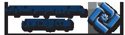 وب سایت شرکت واسپاری سپهر صادرات